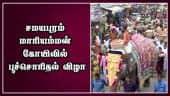 சமயபுரம்  மாரியம்மன்  கோயிலில்  பூச்சொரிதல் விழா