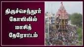 திருச்செந்தூர் கோயிலில் மாசித்  தேரோட்டம்