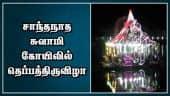 சாந்தநாத சுவாமி கோயிலில் தெப்பத்திருவிழா