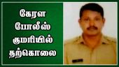 Tamil Celebrity Videos கேரள போலீஸ் குமரியில் தற்கொலை