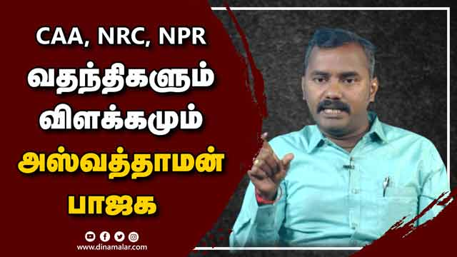 CAA, NRC, NPR | ASUVATHAMAN BJP | வதந்திகளும் விளக்கமும்