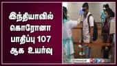 இந்தியாவில் கொரோனா பாதிப்பு 107 ஆக உயர்வு