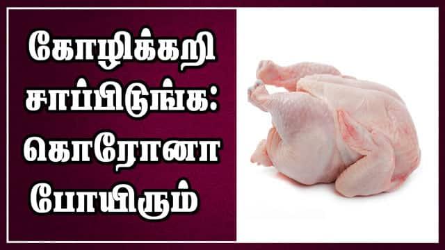 கோழிக்கறி சாப்பிடுங்க: கொரோனா போயிரும்  | Chicken Price Down Due to Corona Virus | Dinamalar