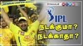 IPL நடக்குமா? நடக்காதா? | Indian Premier League 2020 | Coronavirus