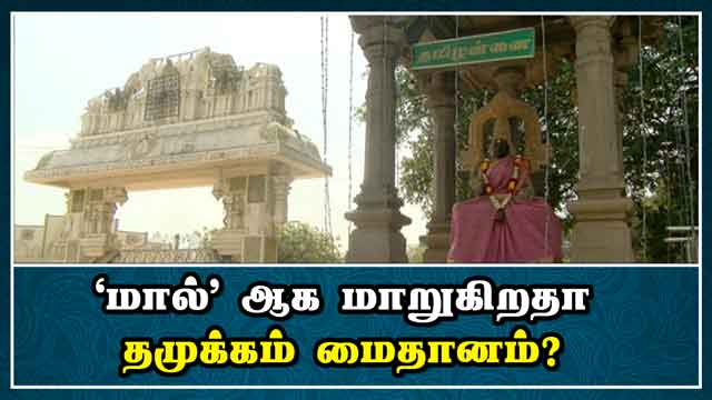 'மால்' ஆக மாறுகிறதா தமுக்கம் மைதானம்? | Madurai Tamukkam Ground closed for smart city work | Dinamalar