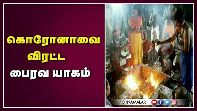 கொரோனாவை விரட்ட பைரவ யாகம்