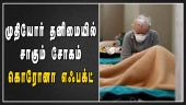 தனிமையில்  சாகும் சோகம்  கொரோனா எஃபக்ட்