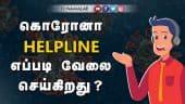 கொரோனா HELPLINE எப்படி வேலை செய்கிறது? | Coronavirus | live Report | Dinamalar