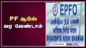 PF ஆபிஸ் வர வேண்டாம்
