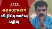 கொரோனா விழிப்புணர்வு பதிவு நடிகர் போஸ் வெங்கட்