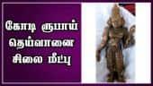 கோடி ரூபாய் தெய்வானை சிலை மீட்பு