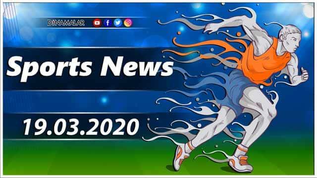 விளையாட்டுச் செய்திகள் | Sports News 19-03-2020 | Sports Roundup | Dinamalar