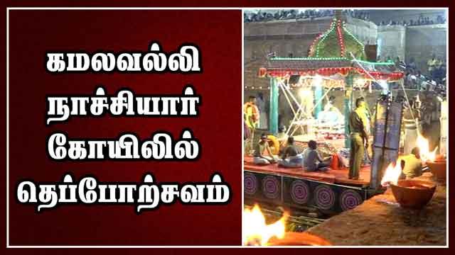 கமலவல்லி நாச்சியார் கோயிலில் தெப்போற்சவம்