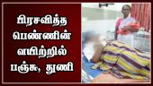 Tamil Celebrity Videos பிரசவித்த பெண்ணின் வயிற்றில் பஞ்சு, துணி