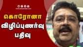 கொரோனா விழிப்புணர்வு பதிவு நடிகர் எஸ்.வி.,சேகர்