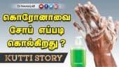 கொரோனாவை சோப் எப்படி கொல்கிறது ? | CORONA | Soap | kutty story | Hand wash