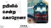 ரயிலில் சென்ற கொரோனா |Coronavirus Spread Train | DMR SHORTS