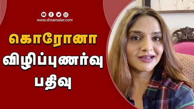 கொரோனா விழிப்புணர்வு பதிவு நடிகை மதுபாலா