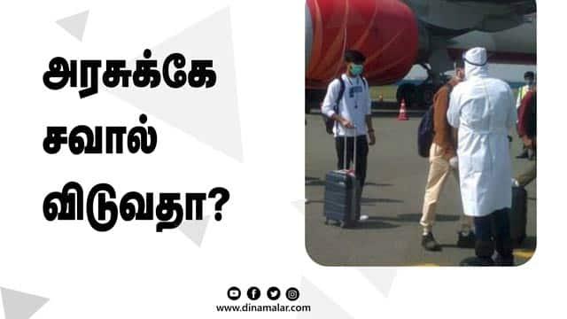 அரசுக்கே சவால் விடுவதா? |DMR SHORTS