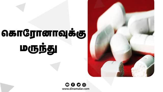 கொரோனாவுக்கு மருந்து |DMR SHORTS
