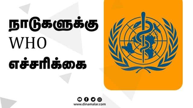 நாடுகளுக்கு WHO எச்சரிக்கை | DMR SHORTS