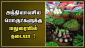அத்தியாவசிய பொருட்களுக்கு மதுரையில் தடையா?