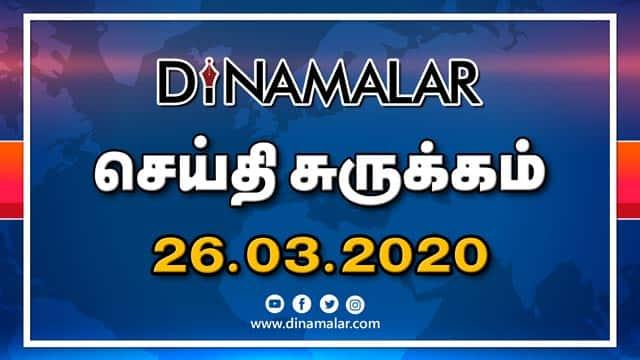 செய்தி சுருக்கம் | Seithi Surukkam 26-03-2020 | Short News Round Up | Dinamalar