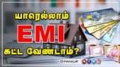 யாரெல்லாம் EMI கட்ட வேண்டாம் ?