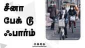 சீனா பேக் டூ ஃபார்ம் | DMR SHORTS