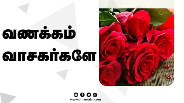 வணக்கம் வாசகர்களே | DMR SHORTS