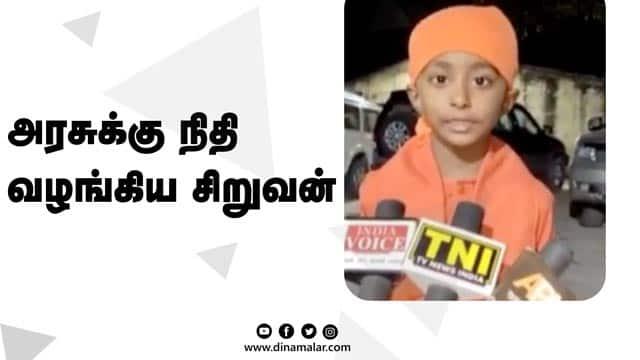 அரசுக்கு நிதி  வழங்கிய சிறுவன் | DMR SHORTS