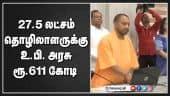 27.5 லட்சம் தொழிலாளருக்கு உ.பி. அரசு ரூ.611 கோடி