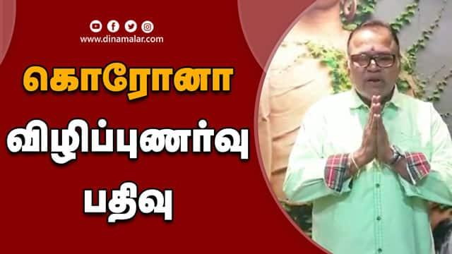 கொரோனா விழிப்புணர்வு பதிவு நடிகர் ராதரவி