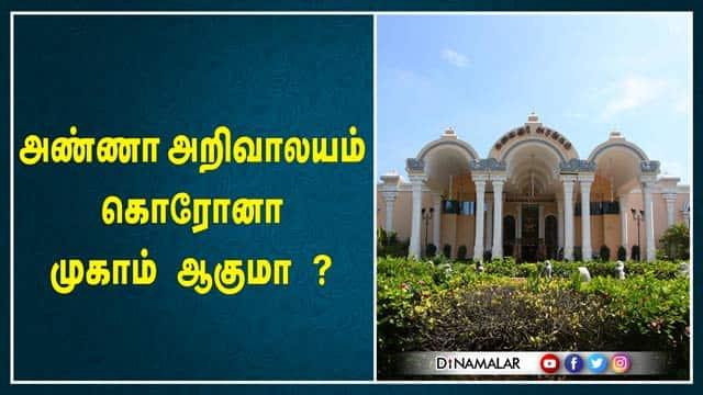 அண்ணா அறிவாலயம் கொரோனா முகாம் ஆகுமா ?