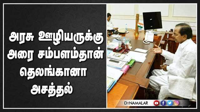 அரசு ஊழியருக்கு அரை சம்பளம்தான் தெலங்கானா  அசத்தல்