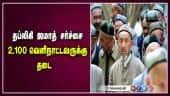 தப்லிகி ஜமாத் சர்ச்சை;  2,100 வெளிநாட்டவருக்கு தடை