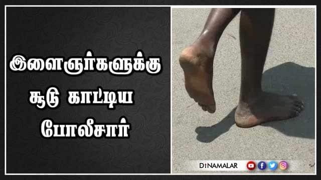 இளைஞர்களுக்கு சூடு காட்டிய போலீசார் | Corona virus Awareness | Ariyalur | Dinamalar |