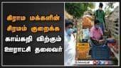 கிராம மக்களின்  சிரமம் குறைக்க காய்கறி விற்கும் ஊராட்சி தலைவர்