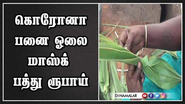 கொரோனா பனை ஓலை மாஸ்க் பத்து ரூபாய்