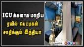 ICU க்களாக மாறிய ரயில் பெட்டிகள் சாதிக்கும் இந்தியா