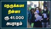 நெருக்கமா நின்னா ரூ.41,000 அபராதம்