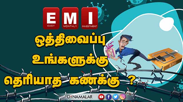 EMI ஒத்திவைப்பு உங்களுக்கு தெரியாத கணக்கு? | CORONA EMI | Bank Loan