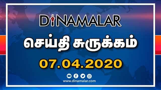 செய்தி சுருக்கம் | Seithi Surukkam 07-04-2020 | Short News Round Up | Dinamalar