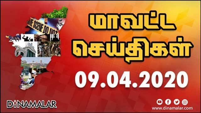 மாவட்ட செய்திகள் 09-04-2020