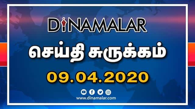 செய்தி சுருக்கம் | Seithi Surukkam 09-04-2020 | Short News Round Up | Dinamalar