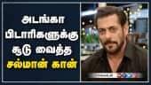 விதி மீறல்களை உரிமையுடன் கண்டிக்கிறார் | Salman Khan Speech | Hindi Actor