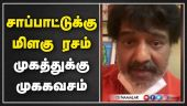 விழிப்புணர்வு வீடியோ வெளியிட்ட நடிகர் விவேக்
