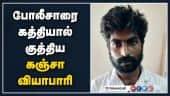 Tamil Celebrity Videos குத்தியவன் கைது; இருவர் ஓட்டம்