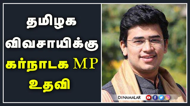 ஊரடங்கில் விவசாயியை காப்பாற்றிய MP