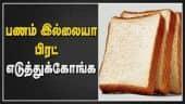 பேக்கரி உரிமையாளரின் 'பிரட் பாலிசி' | Covid19 | Free Bread | Madurai | Dinamalar |